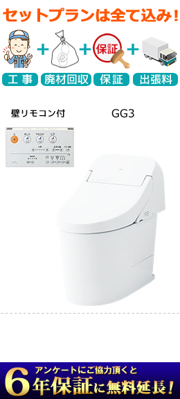 GG3のイメージ