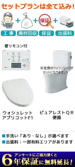 ピュアレストQR便器とアプリコットF1のイメージ