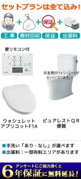 ピュアレストQR便器とアプリコットF1Aのイメージ