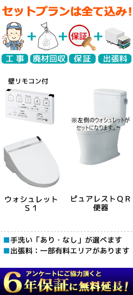 ピュアレストQR便器とウォシュレットS1のイメージ