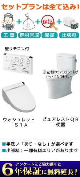 ピュアレストQR便器とウォシュレットS1aのイメージ