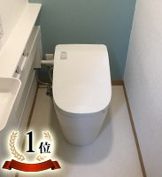 タンクレストイレ:アラウーノイメージ