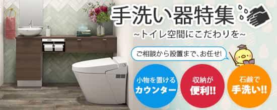 別付け手洗い器特集!