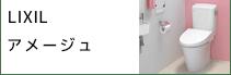 LIXILアメージュZ便器(フチレス)