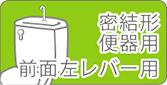 密結型便器用(全面左レバー用)