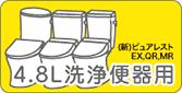 4.8L洗浄便器用(EX/QR/MR)
