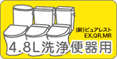 4.8L洗浄便器