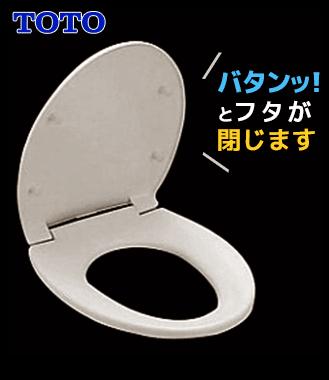 TOTO普通便座/ソフト閉止なし