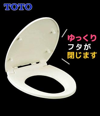 TOTO普通便座/ソフト閉止あり