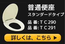 TC290-TC291