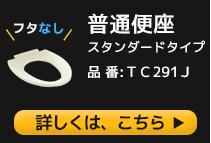 TC291J