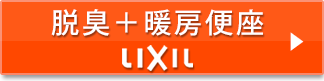 LIXIL脱臭付き暖房便座へ