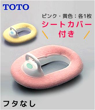 TOTO幼児用補助便座