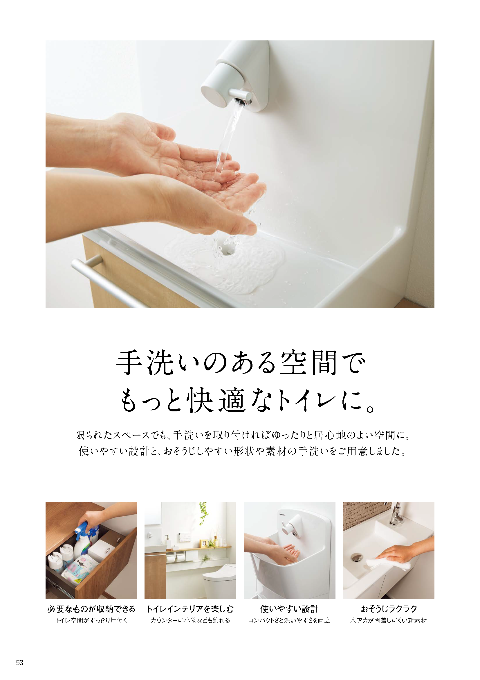 アラウーノシリーズの手洗い器